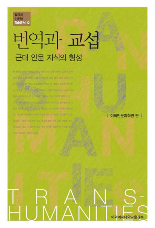 번역과 교섭 : 근대 인문 지식의 형성 - 탈경계인문학 학술총서 12
