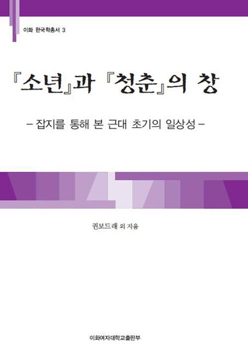 소년과 청춘의 창 : 잡지를 통해 본 근대 초기의 일상성 - 이화 한국학총서 03