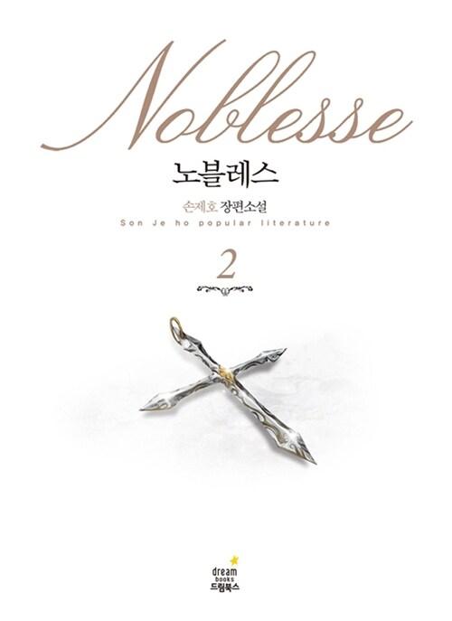 노블레스 2