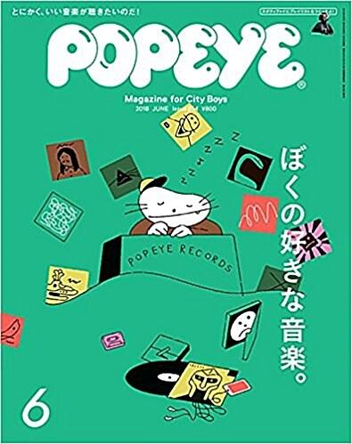 POPEYE(ポパイ) 2018年 6月號 [僕の好きな音樂。] (雜誌)