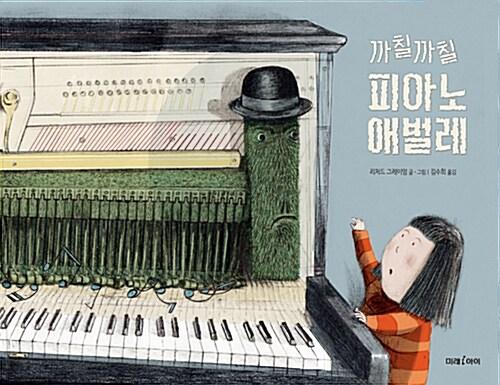까칠까칠 피아노 애벌레