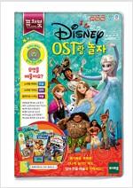 디즈니 OST랑 놀자!
