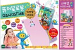 디즈니 OST랑 놀자! 퓨처북 로봇 디즈니 OST 세트