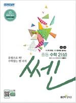 신사고 쎈 중등 수학 2 (상) (2019년)