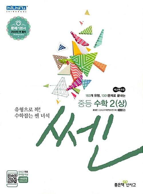 신사고 쎈 중등 수학 2 (상) (2020년용)