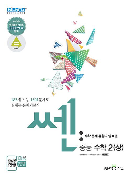 신사고 쎈 중등 수학 2 (상) (2021년용)