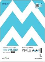 라이트 쎈 중등 수학 2 (상) (2020년용)