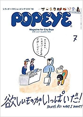 POPEYE(ポパイ) 2018年 7月號