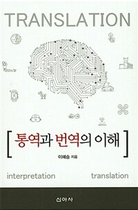 통역과 번역의 이해