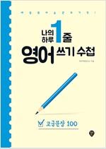 나의 하루 1줄 영어 쓰기 수첩 : 고급문장 100