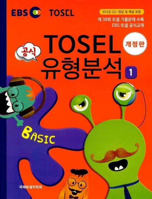 EBS TOSEL 공식 유형분석 Basic 1