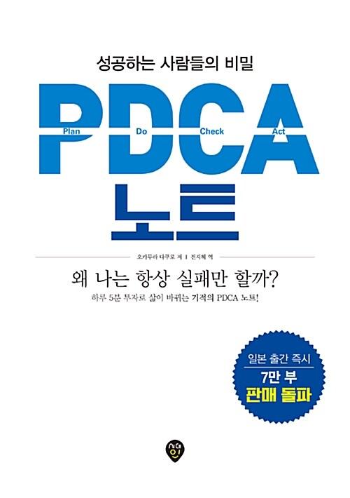 성공하는 사람들의 비밀, PDCA 노트