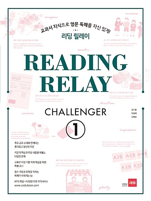Reading Relay Challenger 1