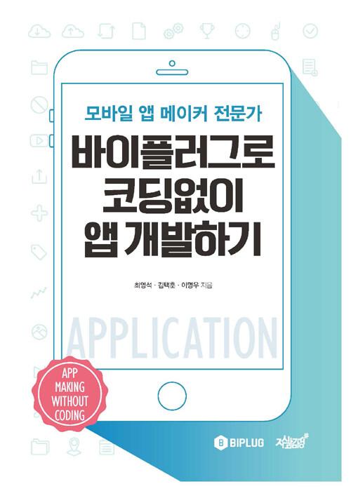 바이플러그로 코딩없이 앱 개발하기 : 모바일 앱 메이커 전문가