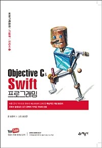 Objective C & Swift 프로그래밍