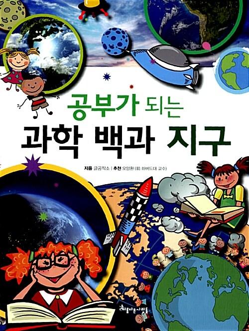 공부가 되는 과학 백과 지구