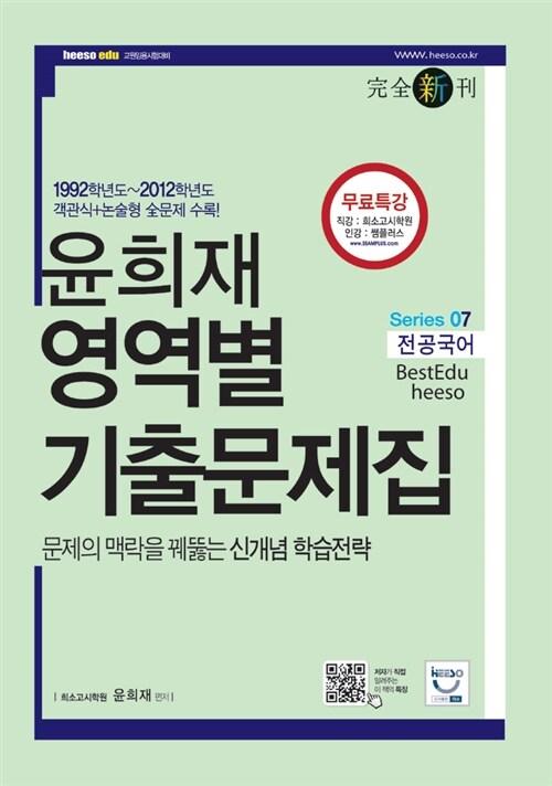 윤희재 전공국어 영역별 기출문제집