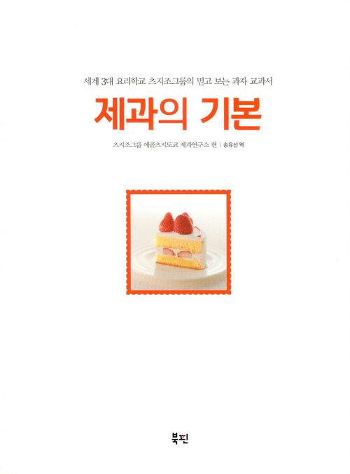 제과의 기본 : 세계 3대 요리학교 츠지조그룹의 믿고 보는 과자 교과서