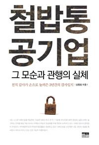 철밥통 공기업 : 그 모순과 관행의 실체