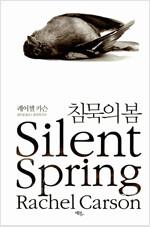 [중고] 침묵의 봄