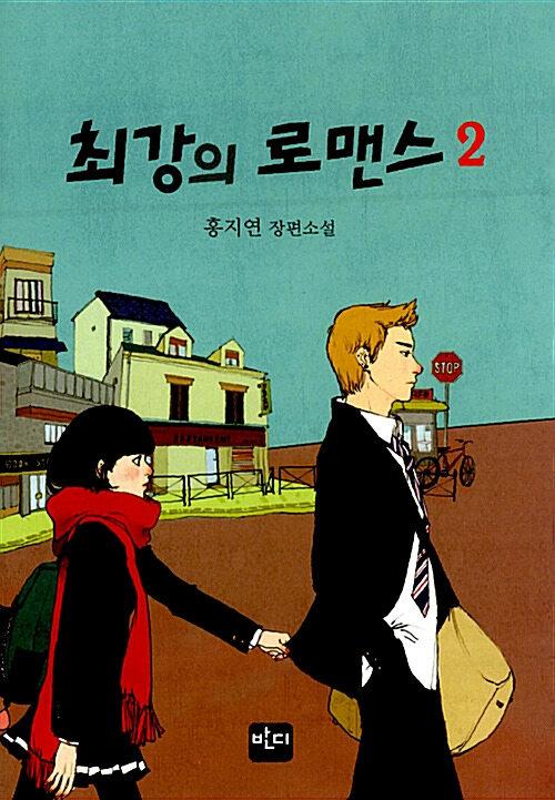 최강의로맨스2