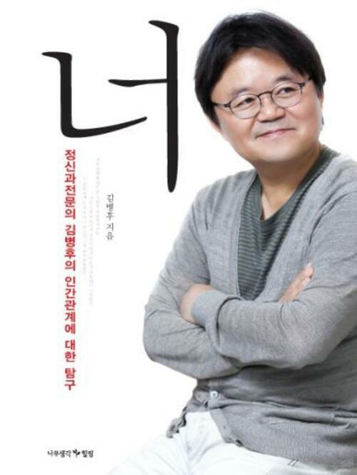 너 - 정신과전문의 김병후의 인간관계에 대한 탐구