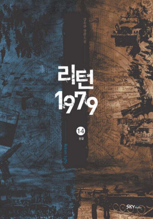 리턴1979 14(완결)