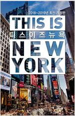디스 이즈 뉴욕 (2018~2019년 최신개정판)