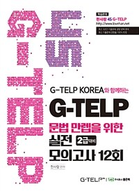 4S G-TELP 문법 만렙을 위한 실전모의고사 12회 2급