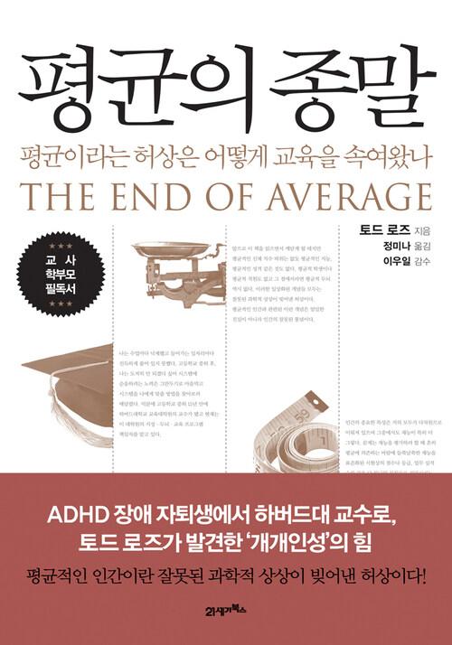 평균의 종말 : 평균이라는 허상은 어떻게 교육을 속여왔나
