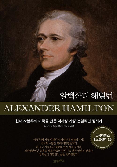 알랙산더 해밀턴 : 현대 자본주의 미국을 만든 역사상 가장 건설적인 정치가