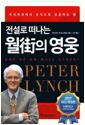 [eBook] 월가의 영웅