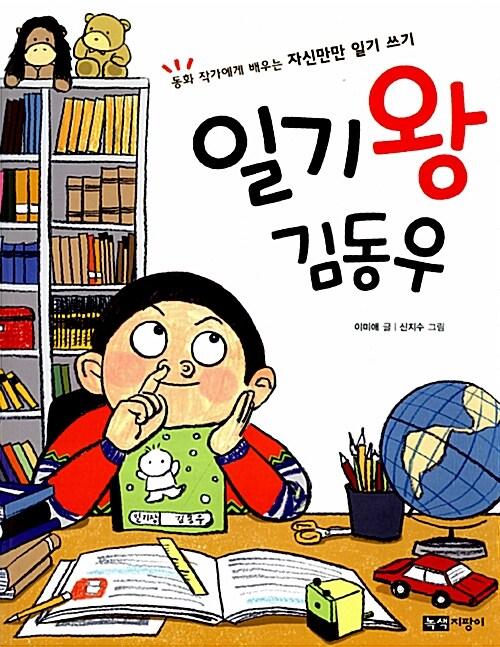 [중고] 일기왕 김동우