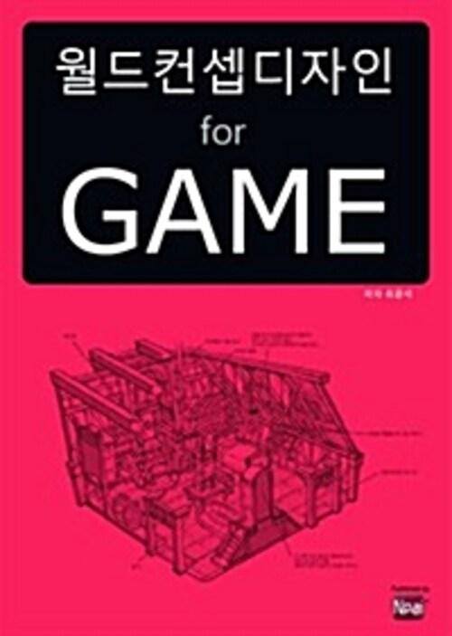 월드컨셉디자인 for GAME