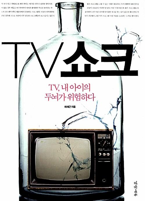 TV 쇼크