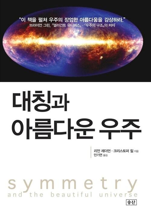 대칭과 아름다운 우주