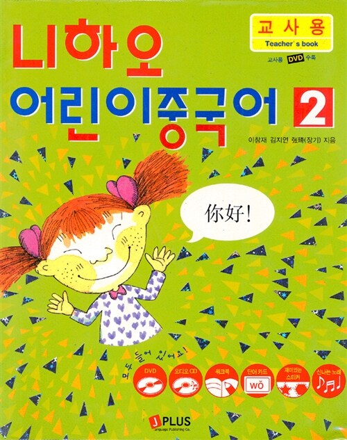 니하오 어린이 중국어 2 : 교사용