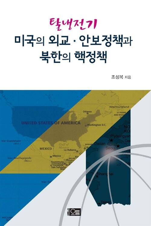 탈냉전기 미국의 외교·안보정책과 북한의 핵정책