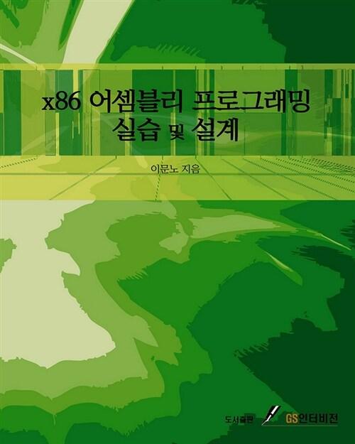 x86 어셈블리 프로그래밍 실습 및 설계
