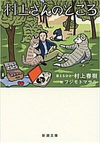 村上さんのところ (新潮文庫) (文庫)