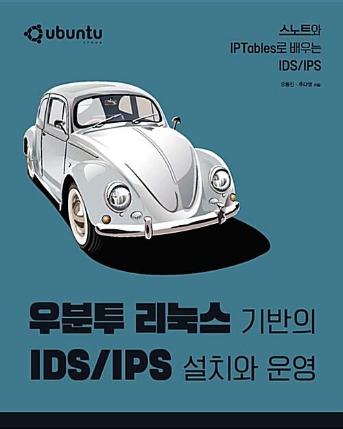 우분투 리눅스 기반의 IDS/IPS 설치와 운영