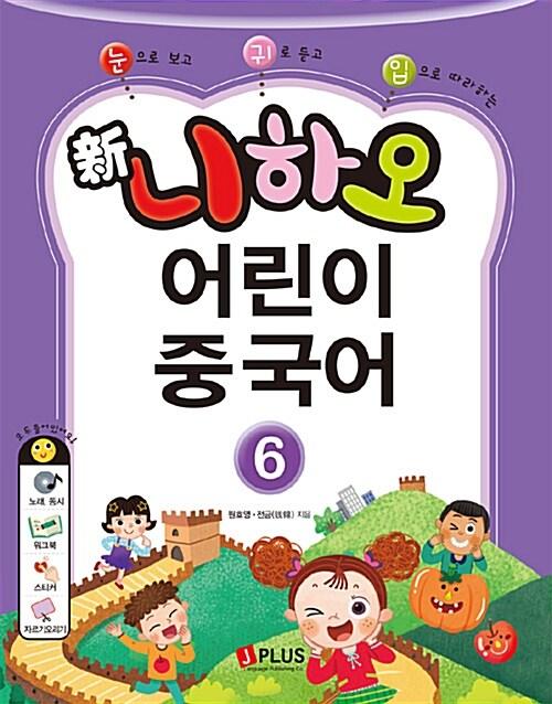 新니하오 어린이 중국어 6 (교재 + 오디오 CD 1장 + 워크북)