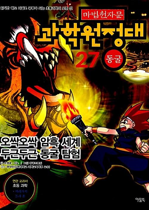 마법천자문 과학원정대 27 : 동굴