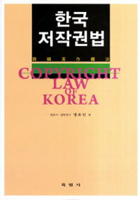 한국저작권법