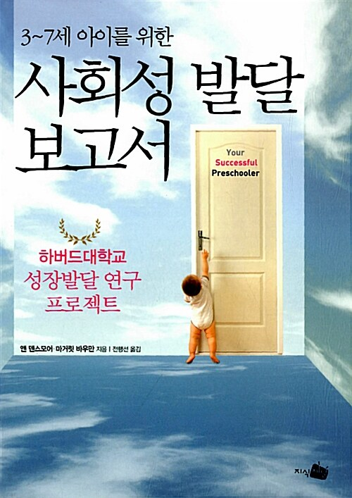 3-7세 아이를 위한 사회성 발달 보고서