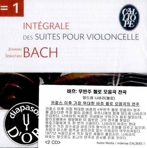 [수입] 바흐 : 무반주 첼로 모음곡 전곡 [2CD]