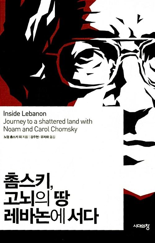 촘스키, 고뇌의 땅 레바논에 서다