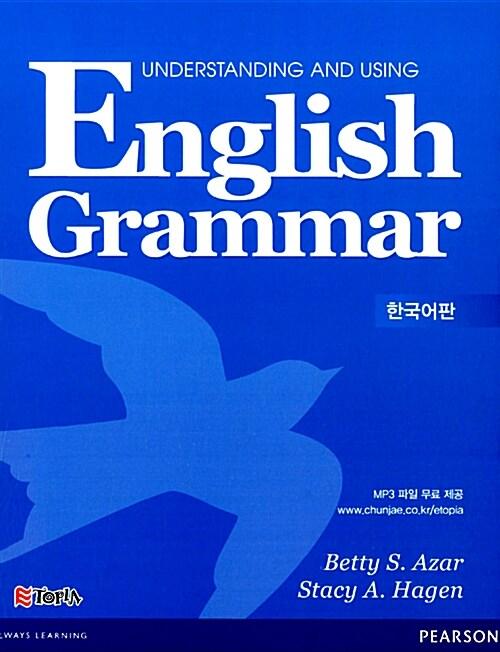 고급 Understanding and Using English Grammar with answer 한국어판