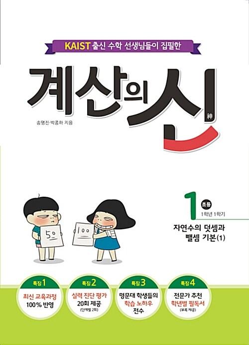 계산의 신 1권 (2015 개정 교육과정)