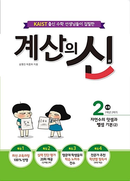 계산의 신 2권 (2015 개정 교육과정)